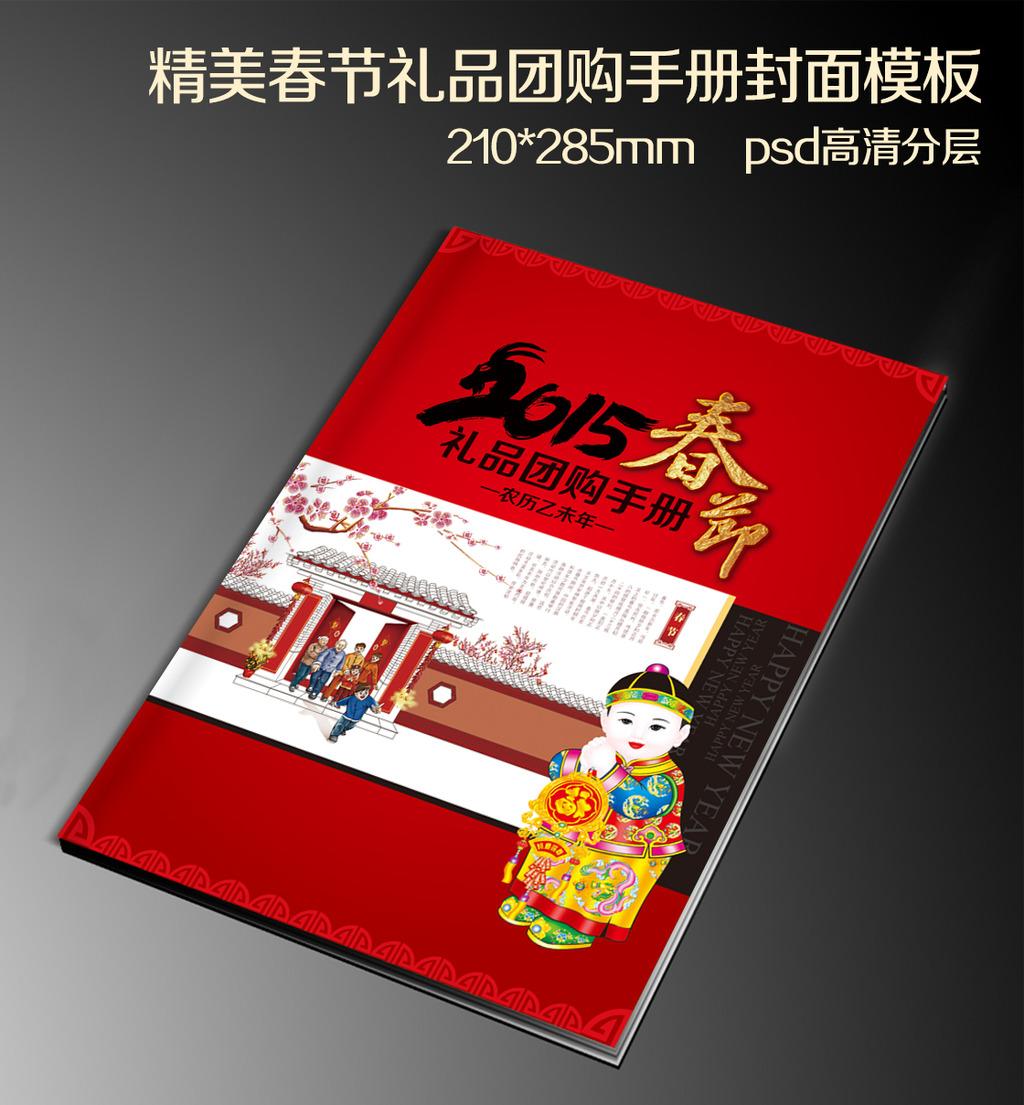 画册设计 企业画册(封面)