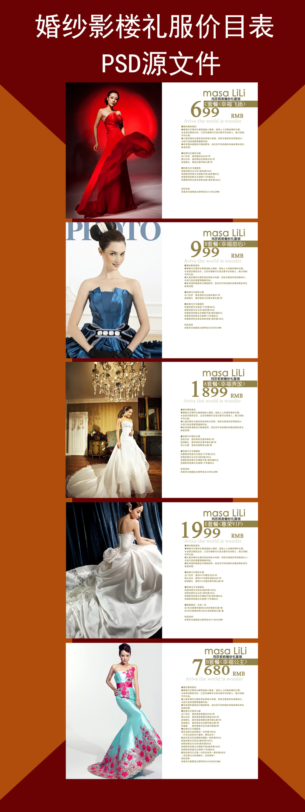 婚纱影楼礼服价目表模板下载(图片编号:12443536)_()