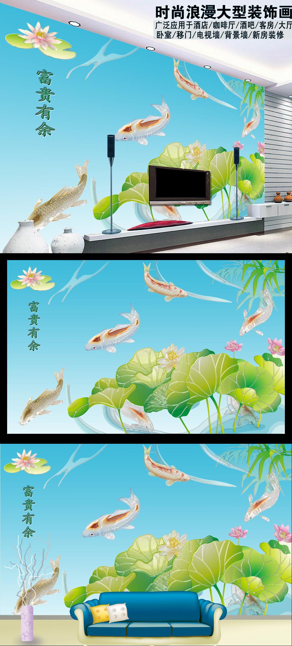 背景墙|装饰画 电视背景墙 彩雕电视背景墙 > 彩雕荷花鱼富贵有余背景