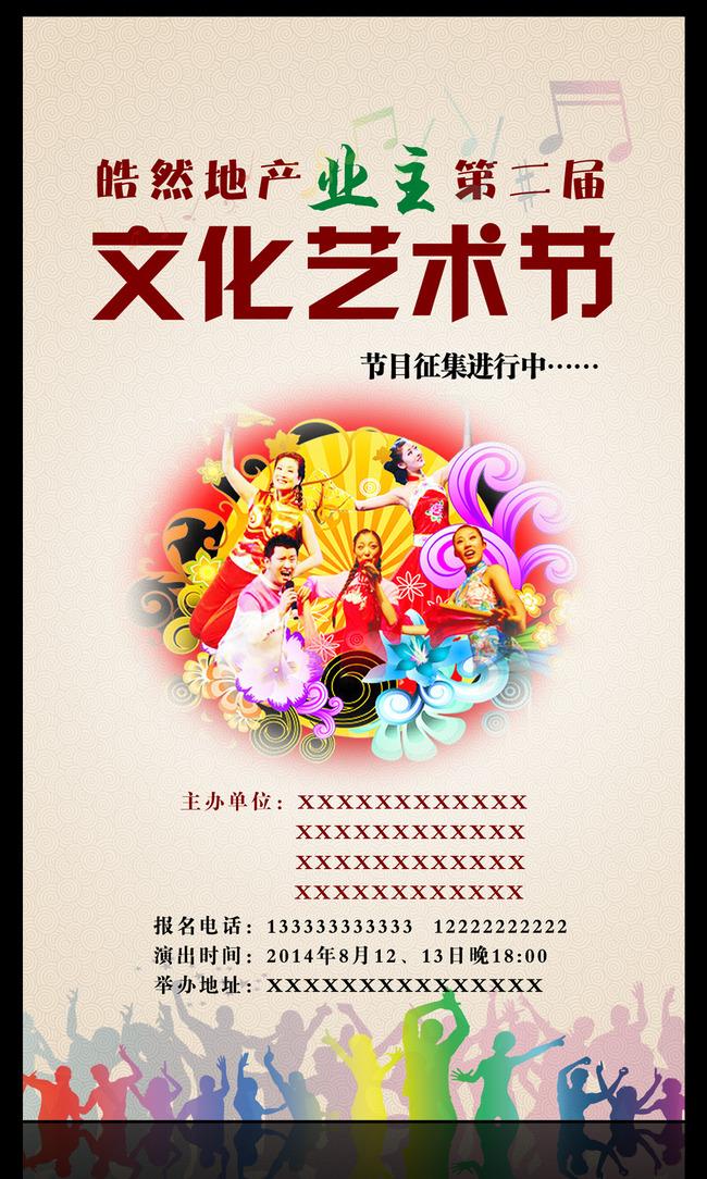 文化艺术节海报设计 艺术节海报 业主艺术节海报 手绘校园艺术节海报