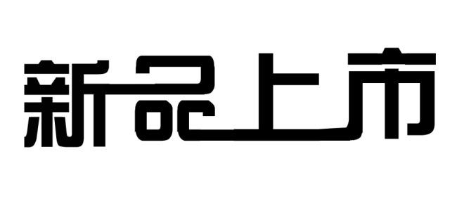M艺术字新品-M艺术字图片