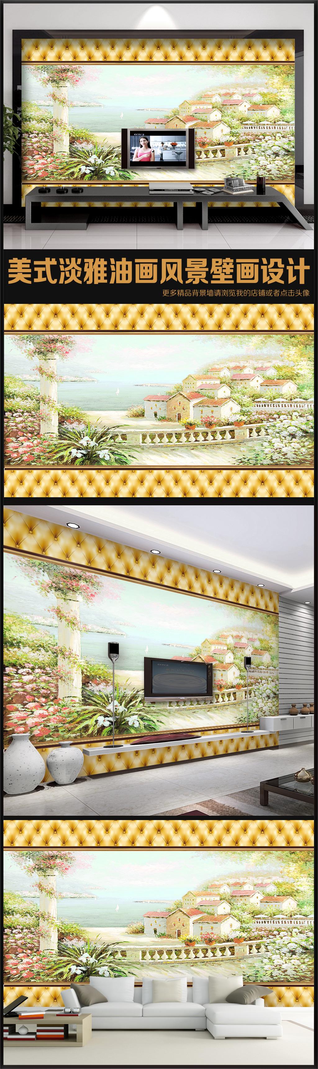 欧式田园风景油画电视背景墙装修效果图