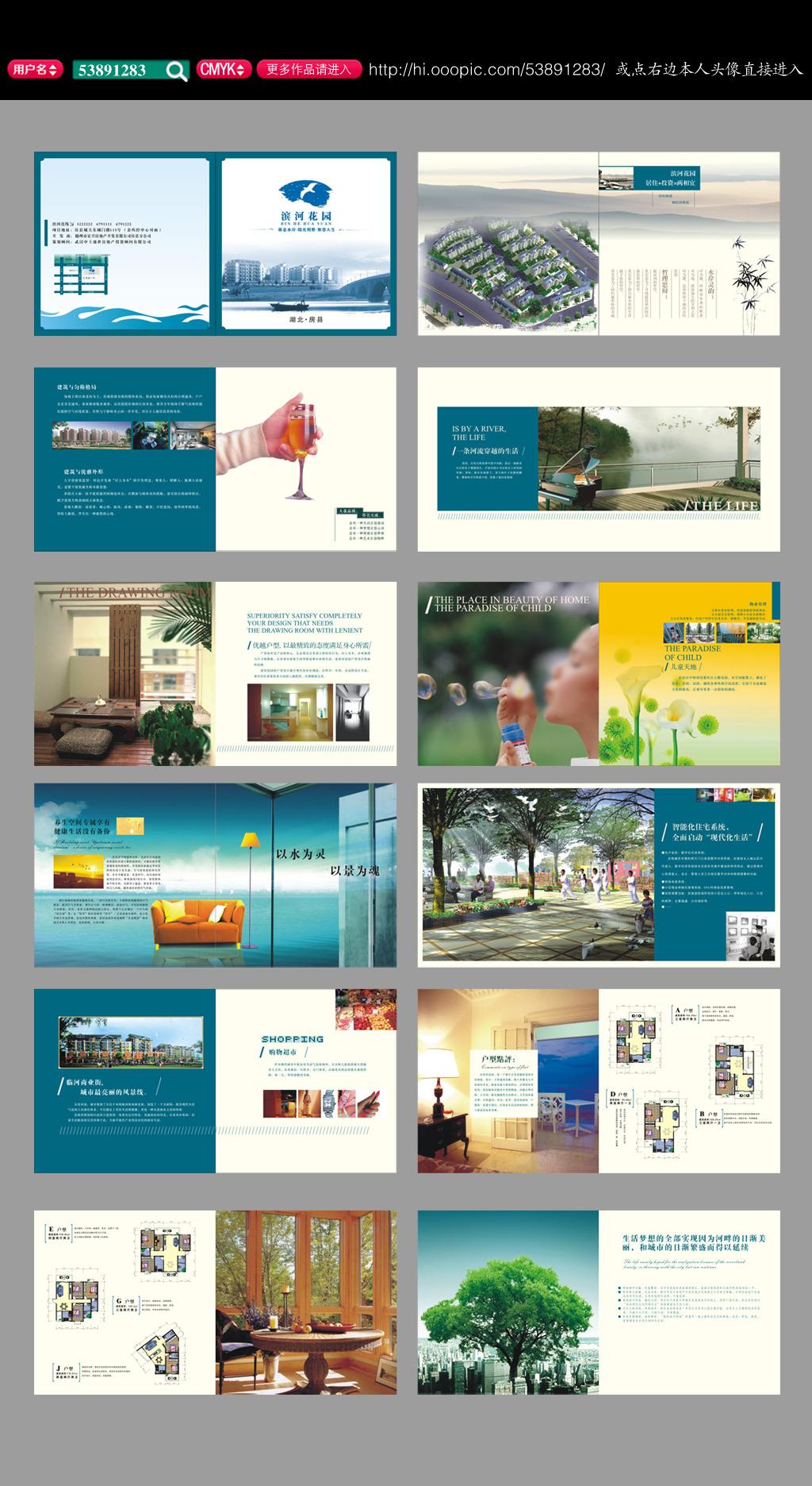 地产项目招商画册宣传设计模板