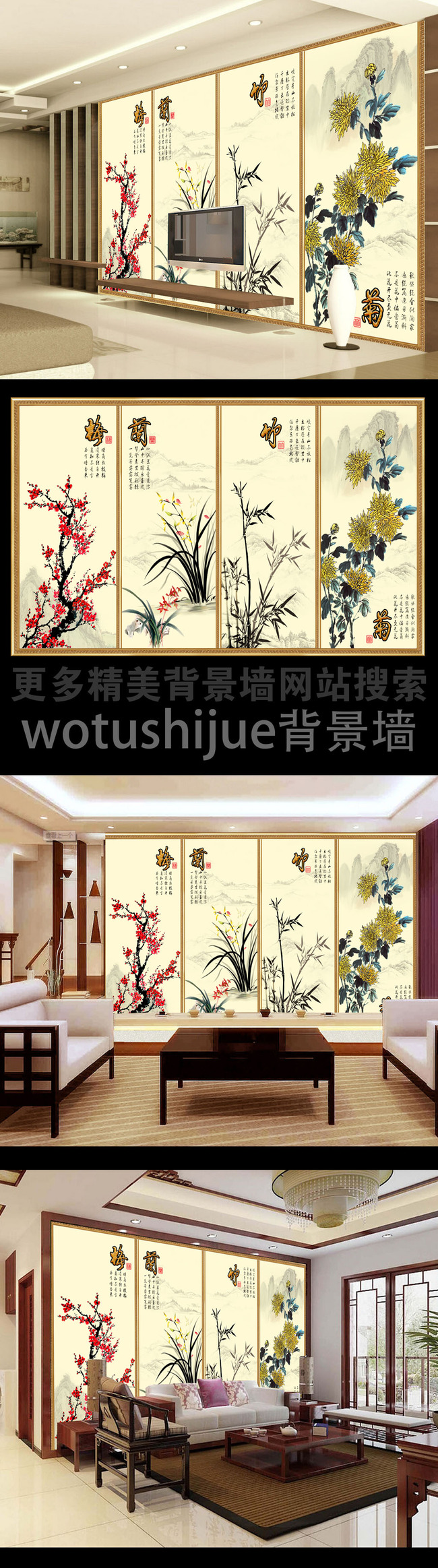 手绘梅兰竹菊中式电视背景墙高清图片下载(图片编号)