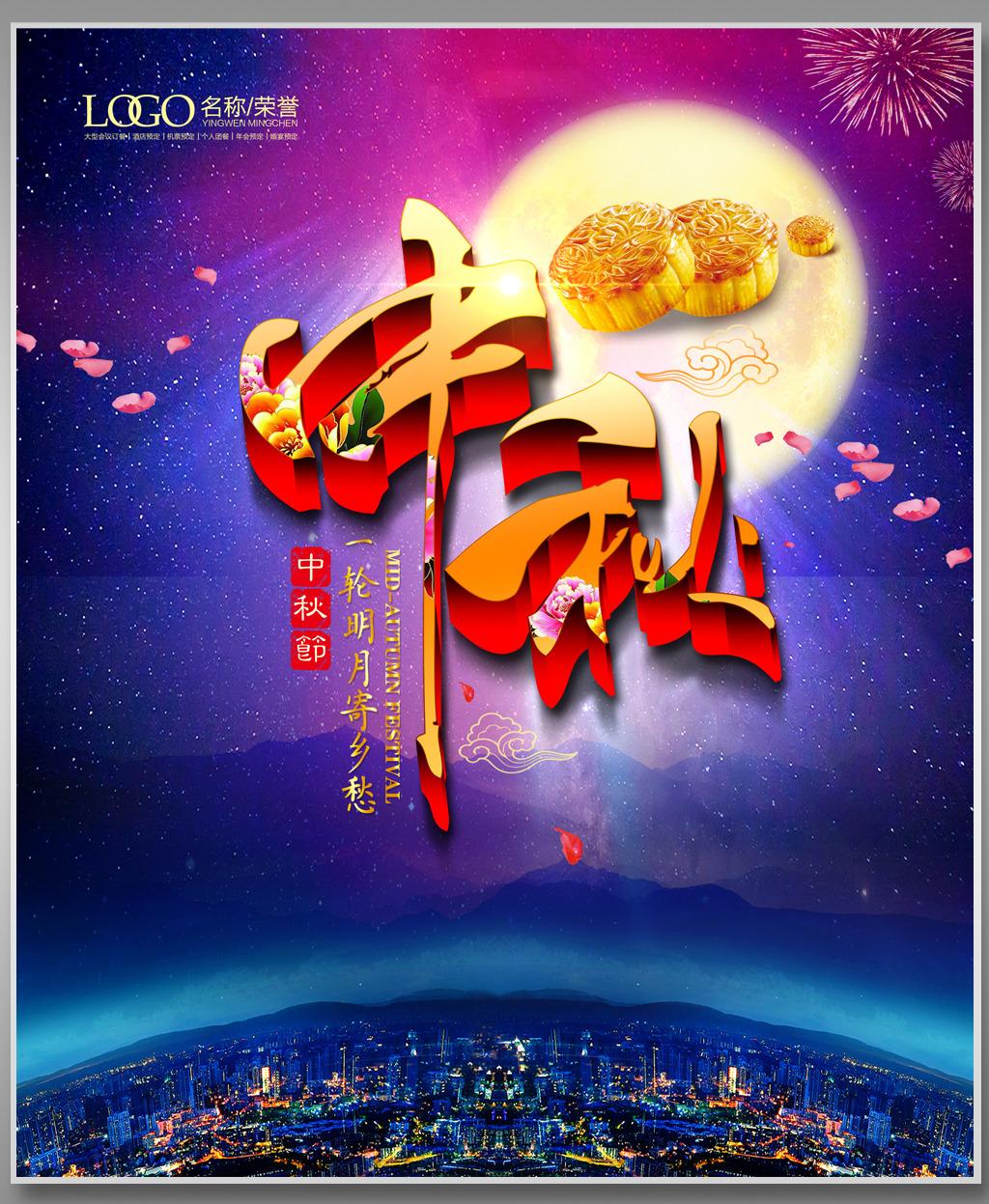中秋节立体字宣传海报