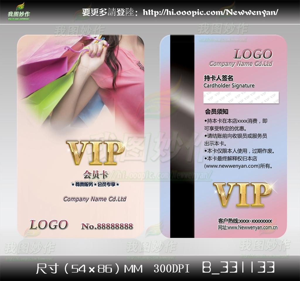 平面设计 vip卡|名片模板 vip卡 > 女性服装时装购物城女装店vip卡