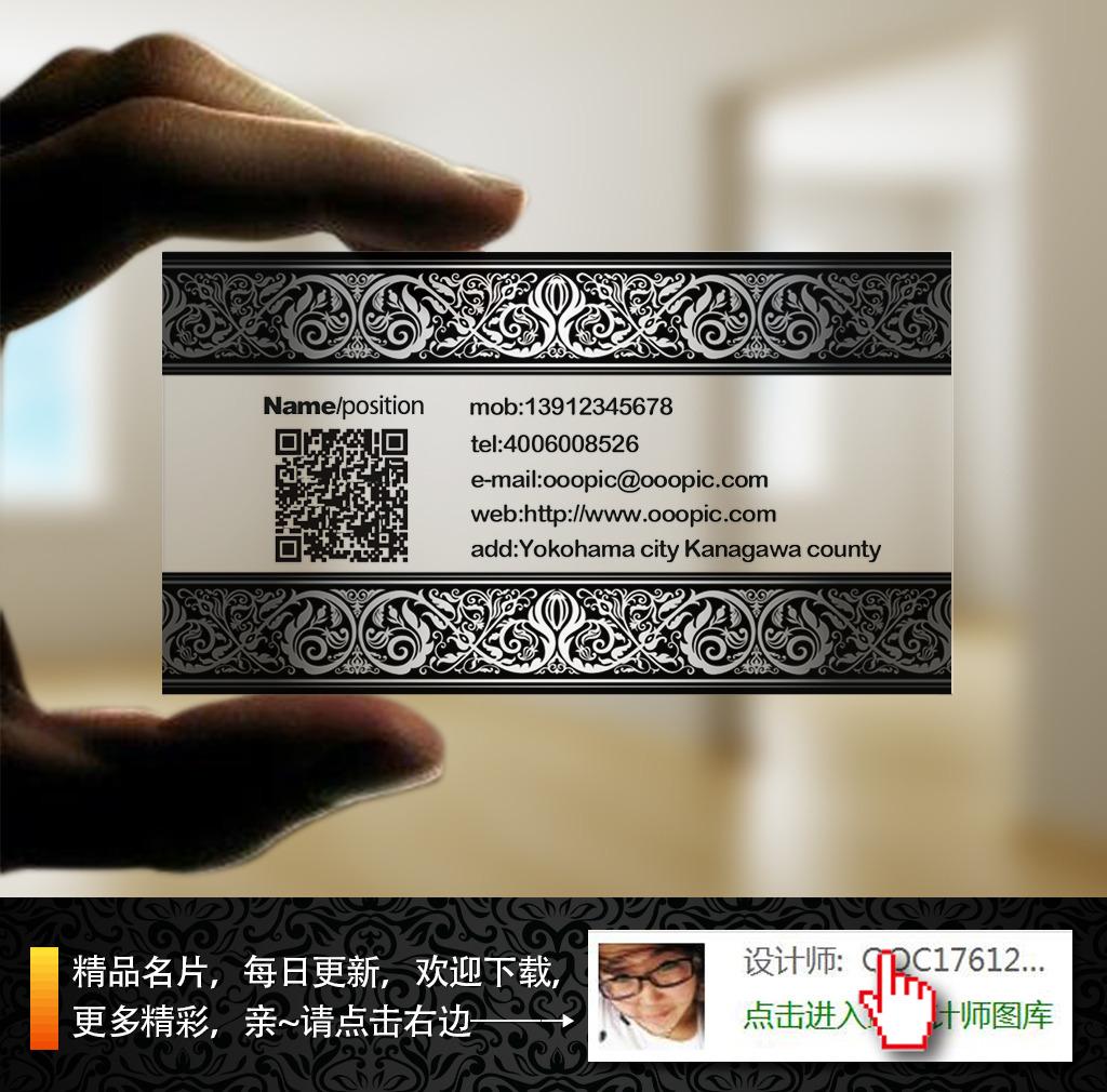 单面透明名片塑料名片pvc名片设计21模板下载