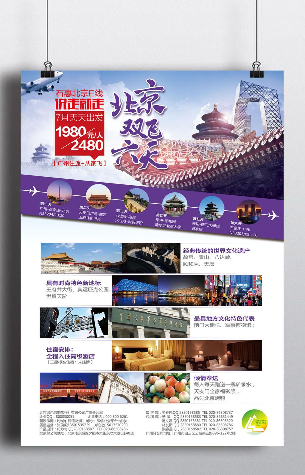 旅游宣传海报_