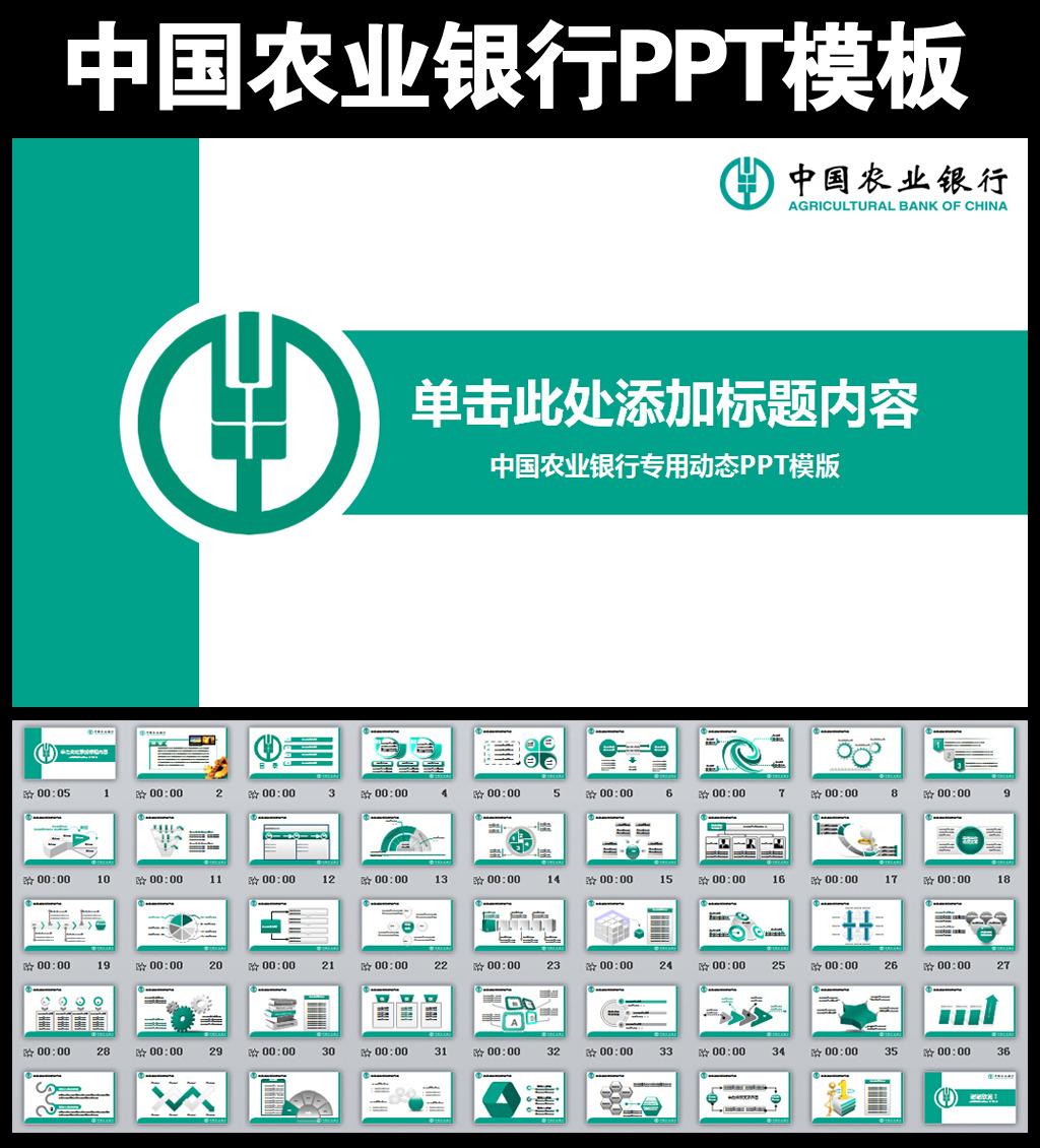 中国农业银行ppt 中国农业银行