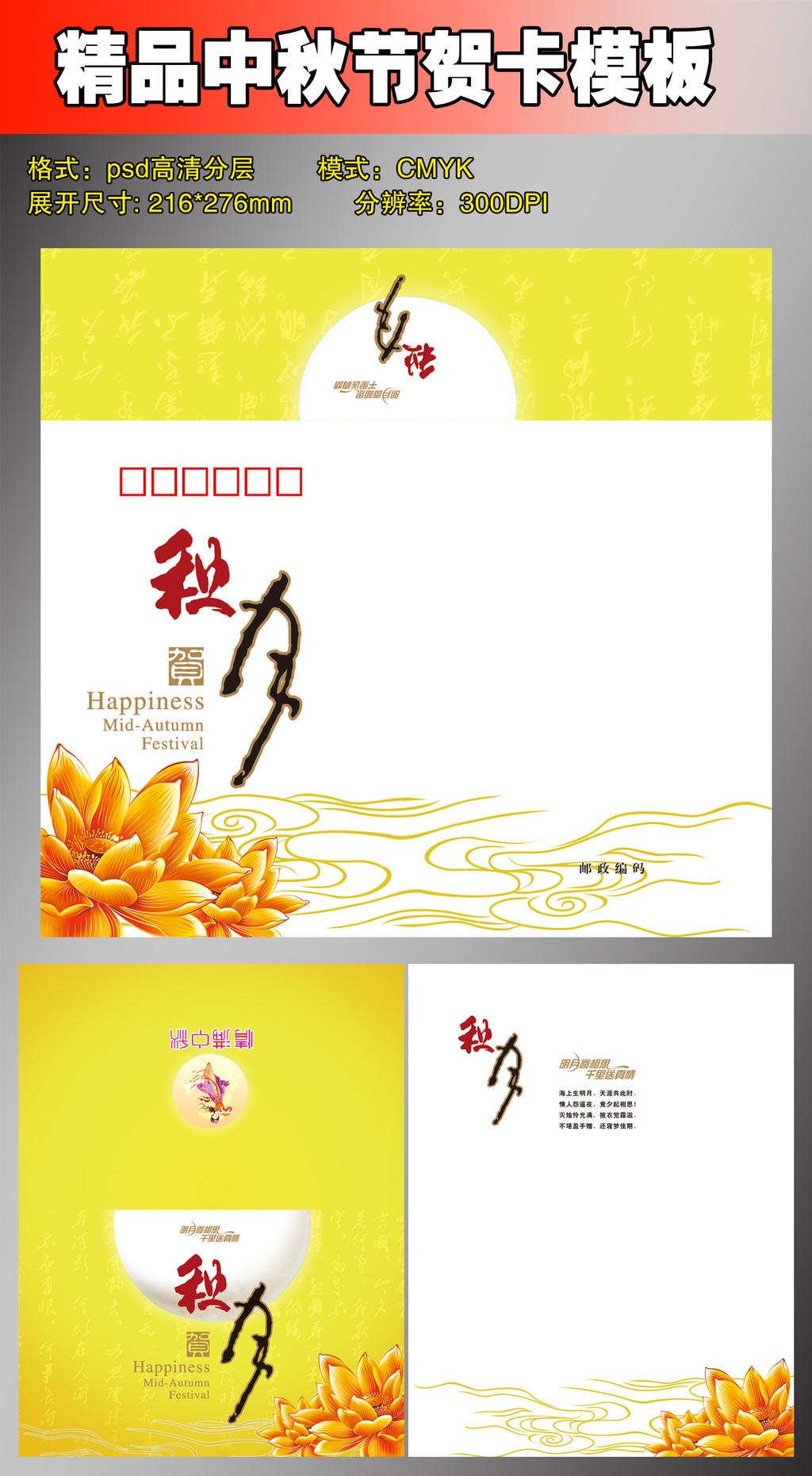 中秋节贺卡封明信片模板