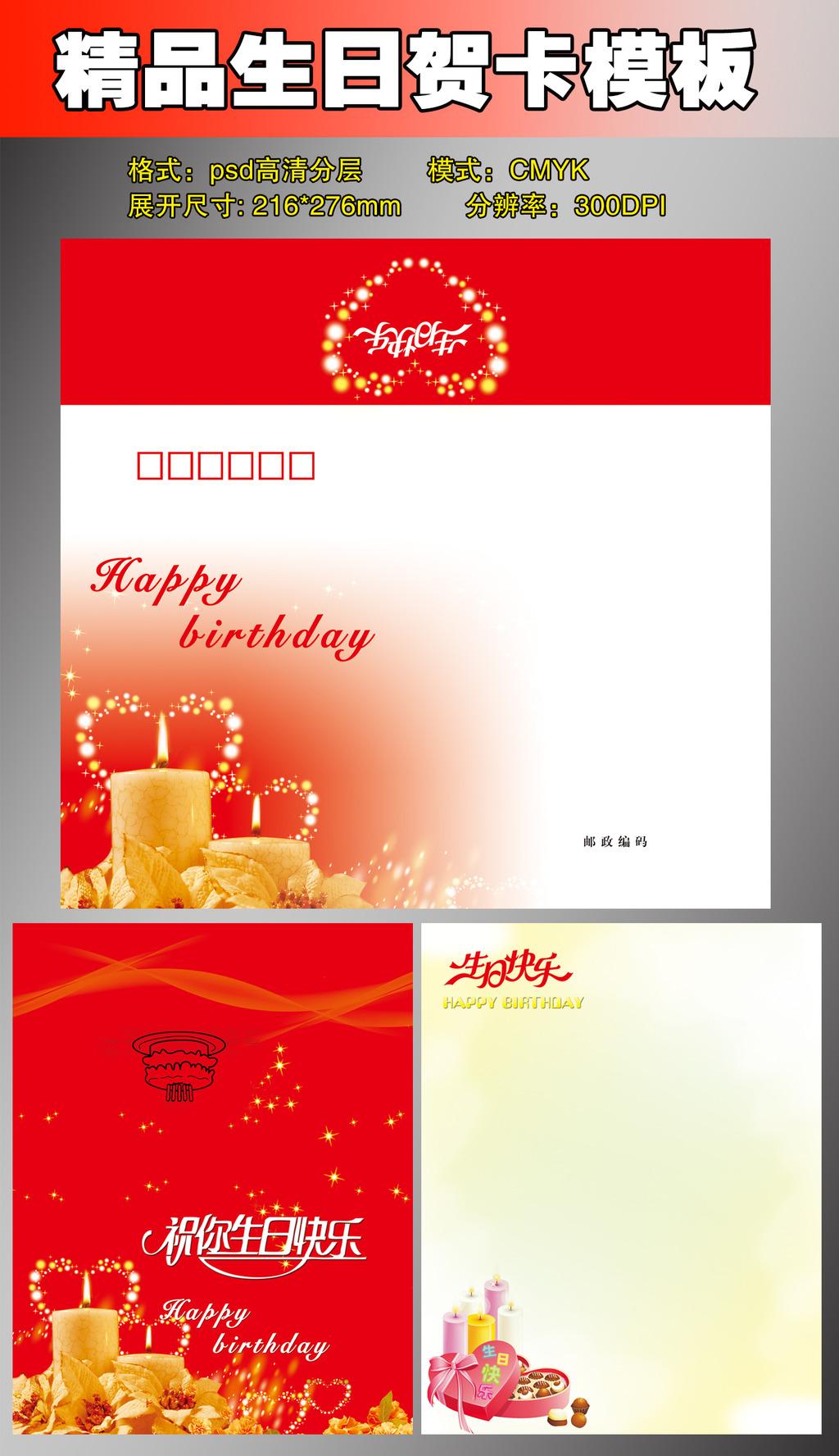 生日快乐贺卡信封明信片折页设计模板