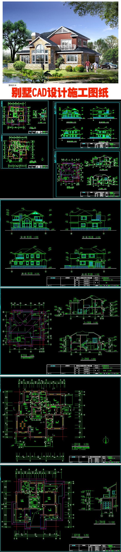欧式别墅cad设计施工图纸