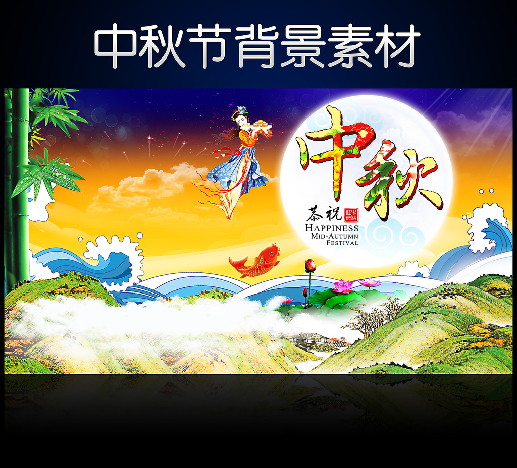 中秋节海报文艺晚会舞台背景设计