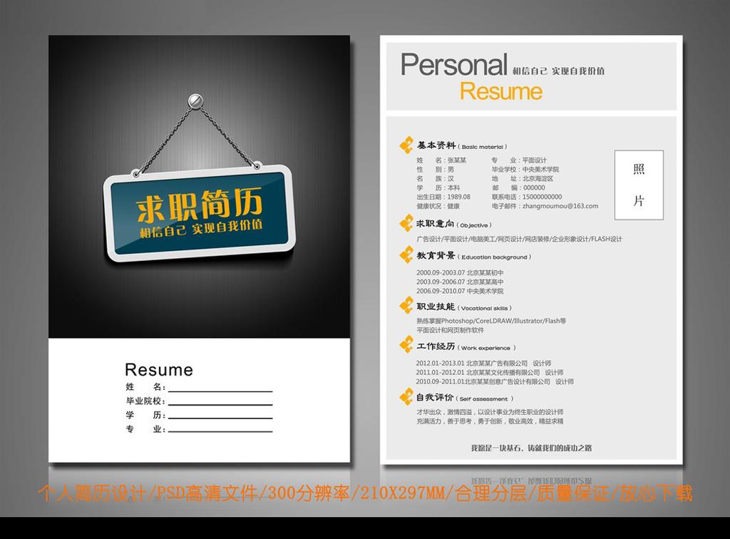 个人求职应聘简历模板下载(图片编号:12451286)_个人图片