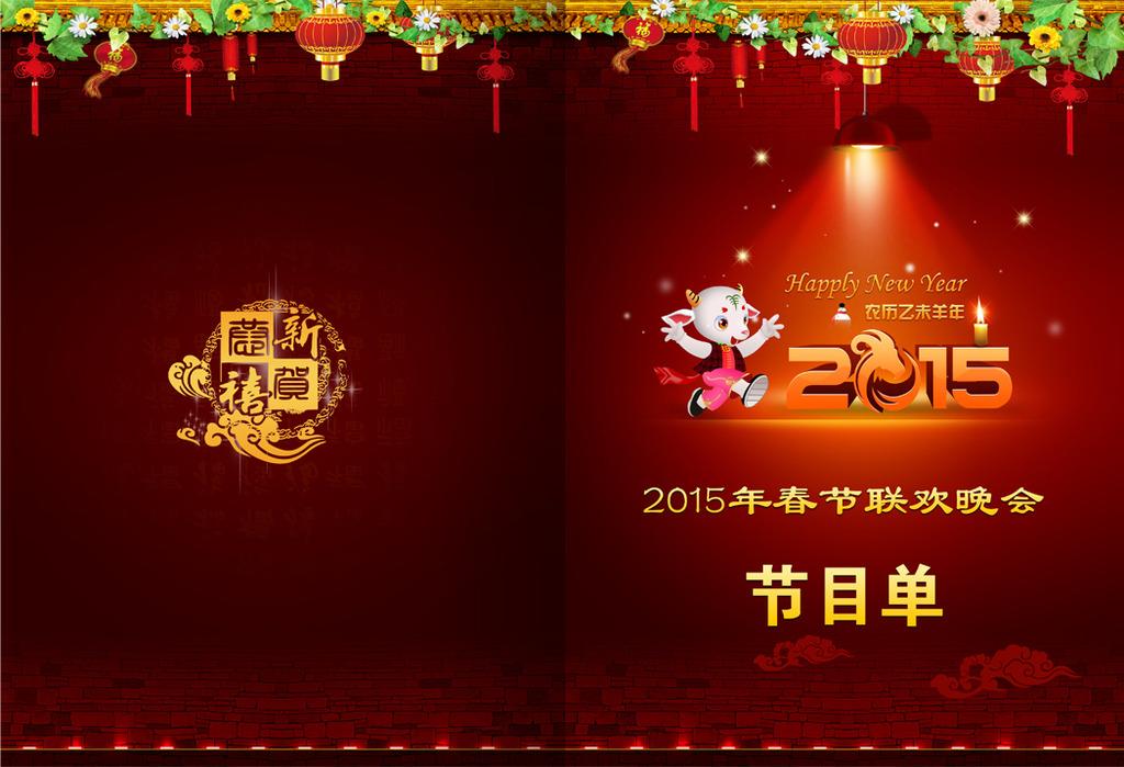 2015羊年晚会节目单设计图片