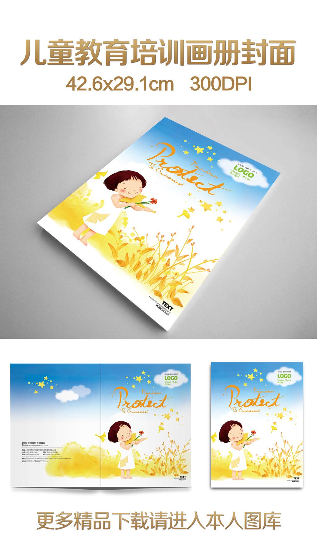 国外儿童早教教育机构画册封面设计