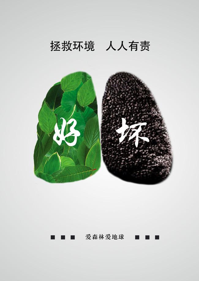 公益海报系系列之保护环境