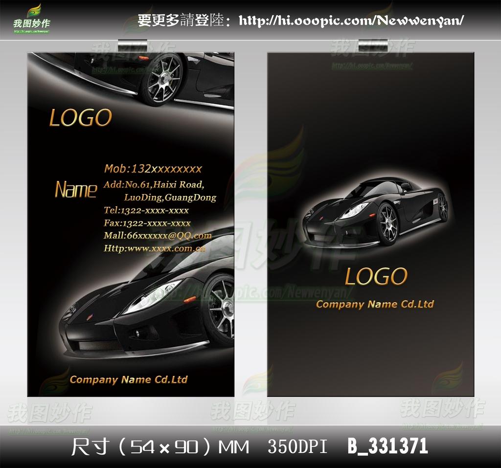 黑色经典汽车销售美容行业名片模板下载