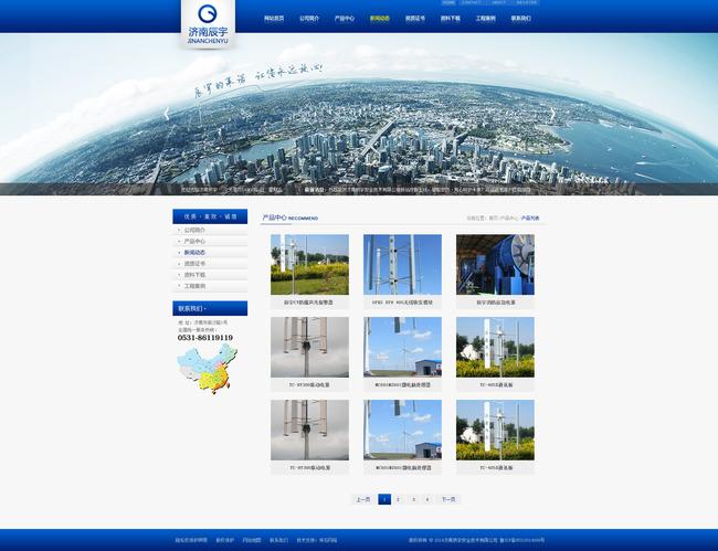 平面设计 网页设计模板 企业网站模板 > 安防企业网站设计  下一张&