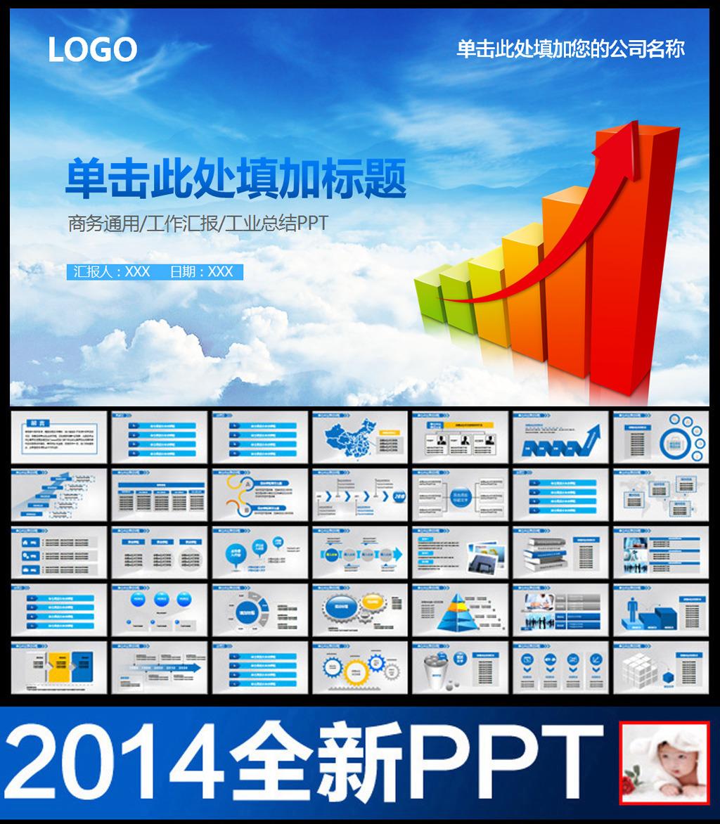 财务分析数据报告计划总结ppt封面模板下载