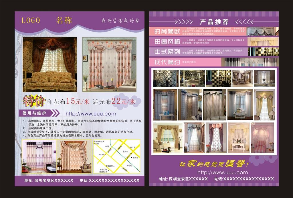 紫色窗帘宣传单模板下载