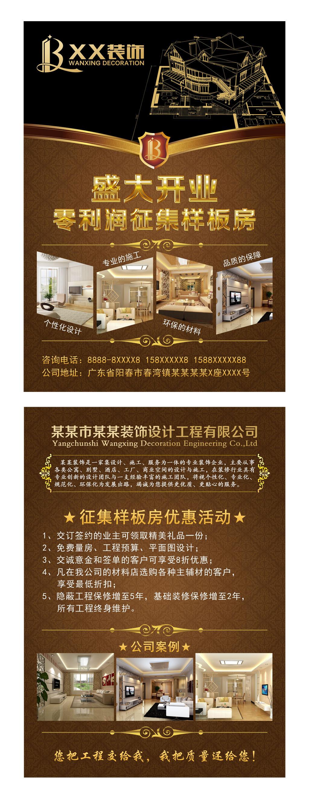 彩页|dm单页 > 装饰装修公司宣传单海报设计模板