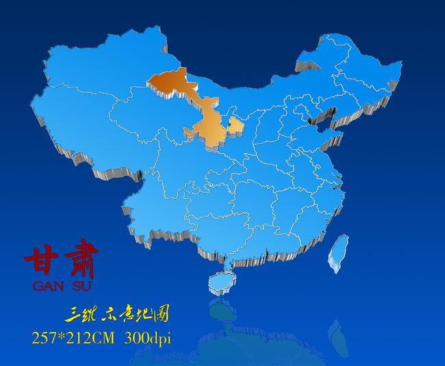 甘肃地图中国