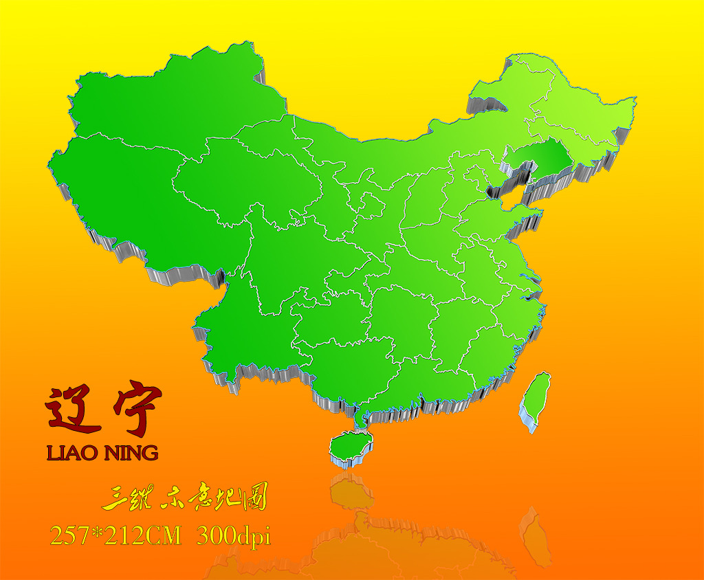 中国地图辽宁