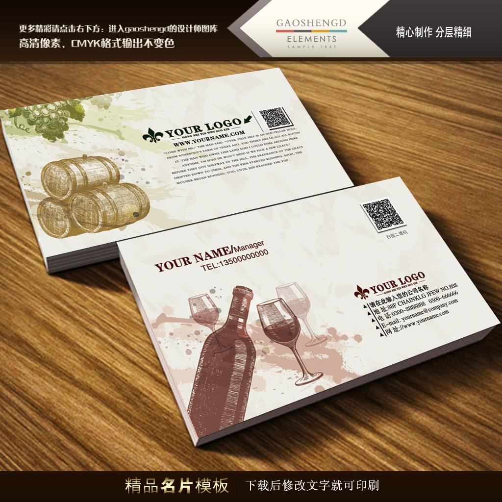 简约国外风格红酒葡萄酒专卖名片模板psd