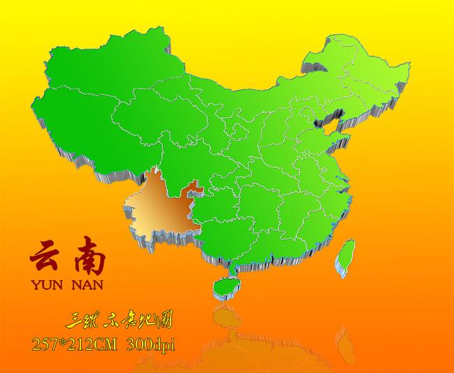 中国地图云南地图