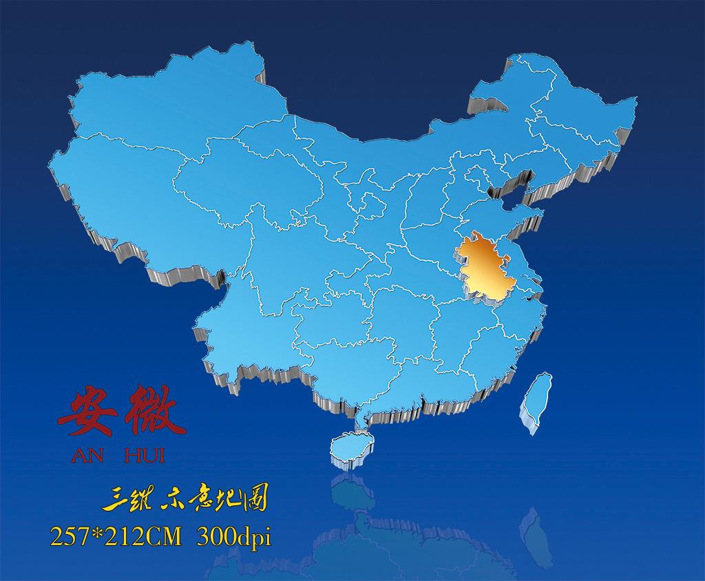3d地图 电子地图 安徽地图