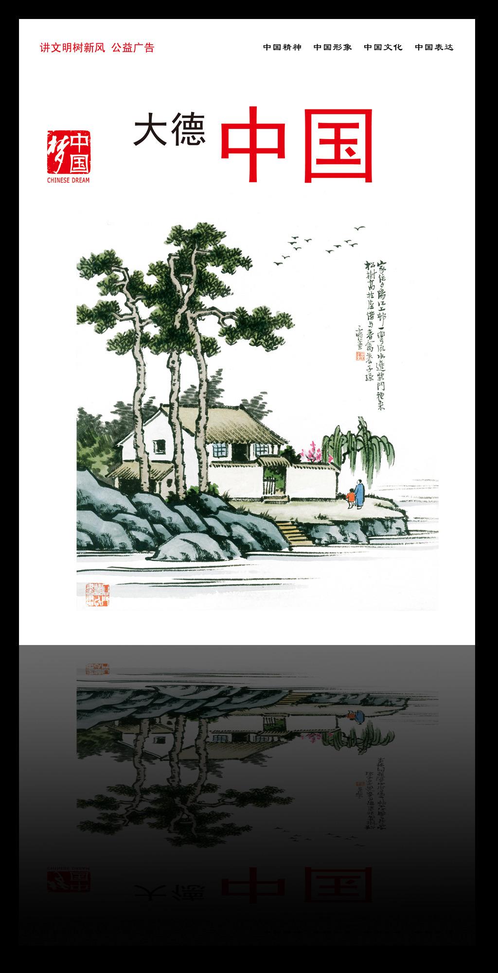 海报 社区宣传 传统文化素材