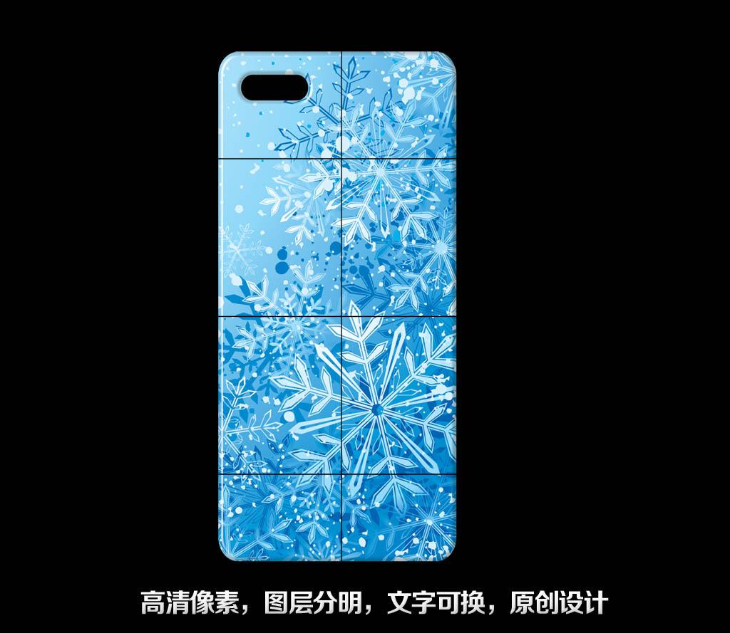 手机壳手机贴膜手机壳设计之雪花
