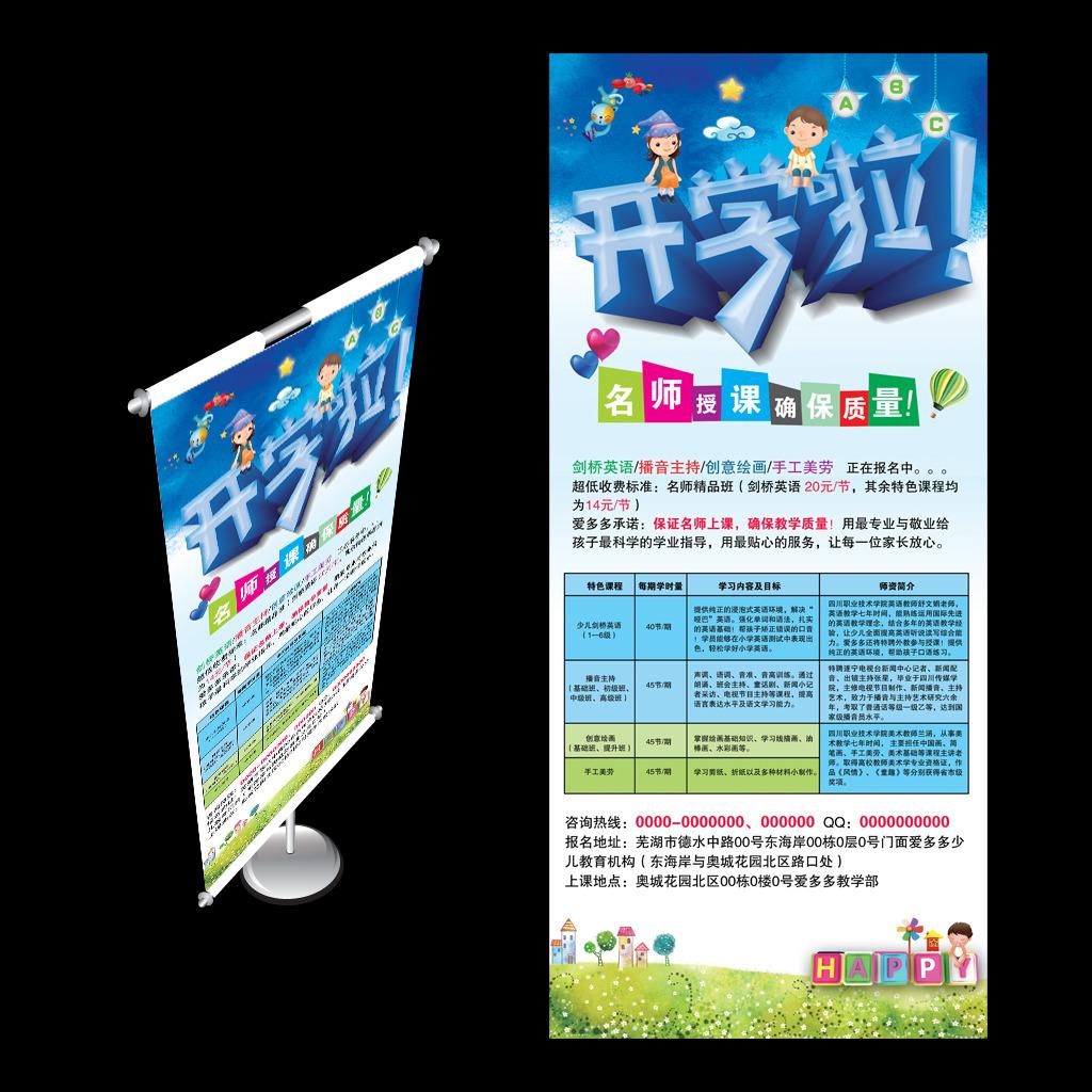 儿童培训班招生宣传展架模板下载