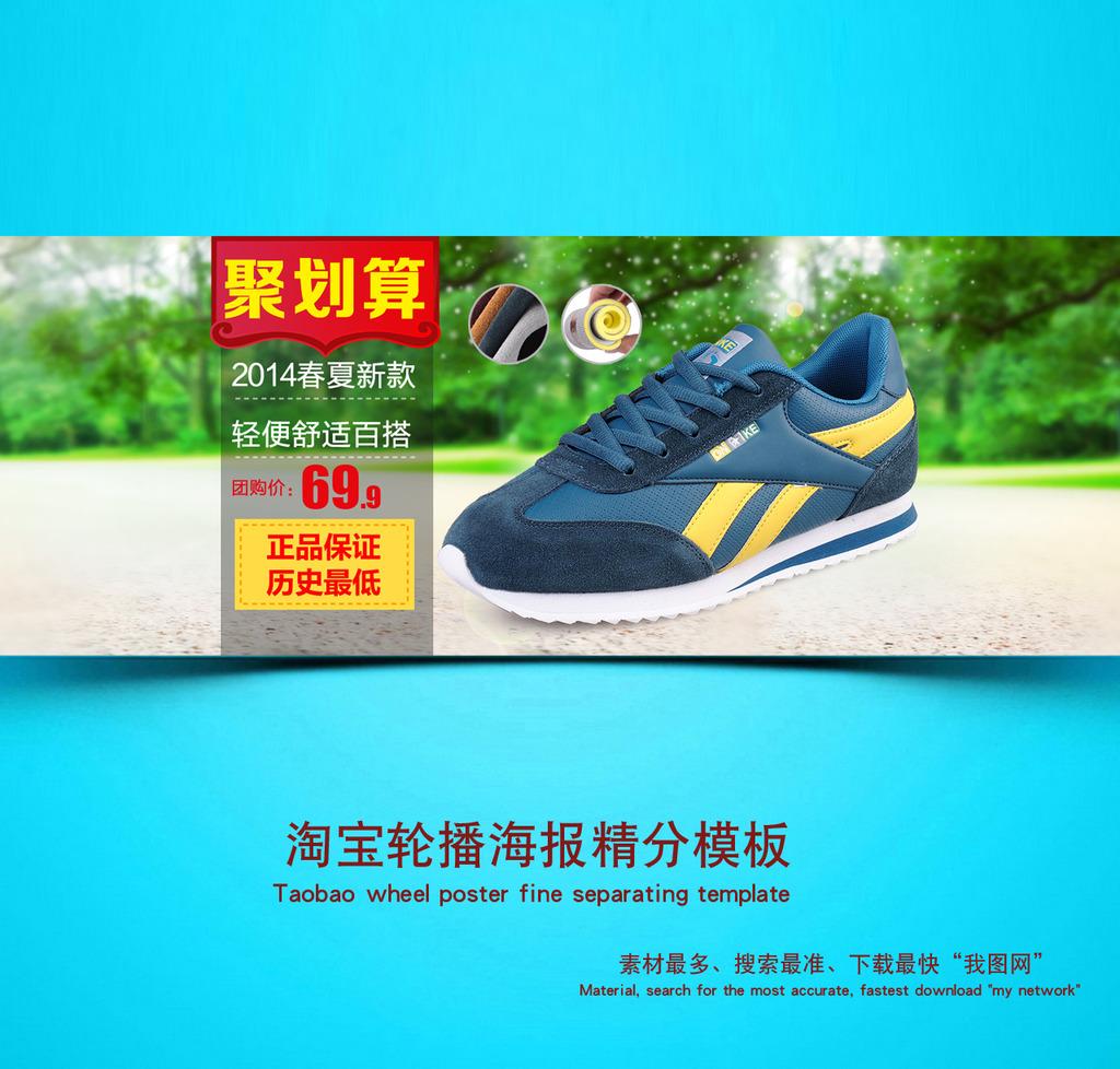 淘宝男鞋网站女鞋v男鞋海报设计模板下载(秋冬绘制热图图片图片