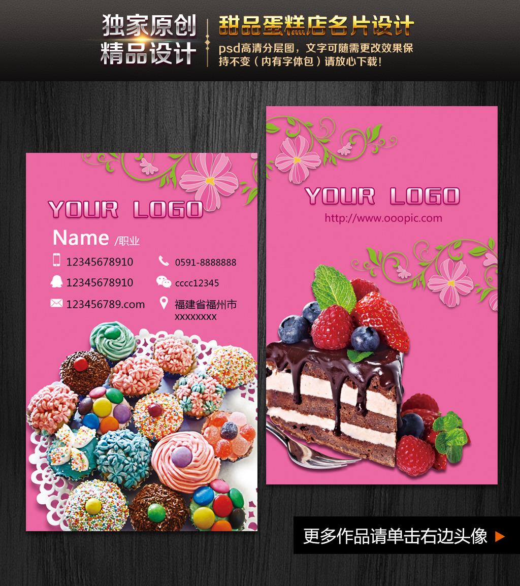 甜品蛋糕店名片设计模板下载(图片编号:12455561)__卡