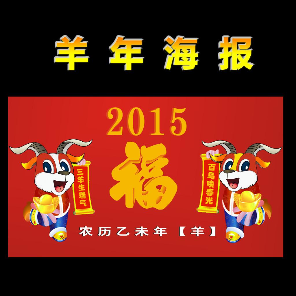 羊年福字海报模板下载 羊年福字海报图片下载
