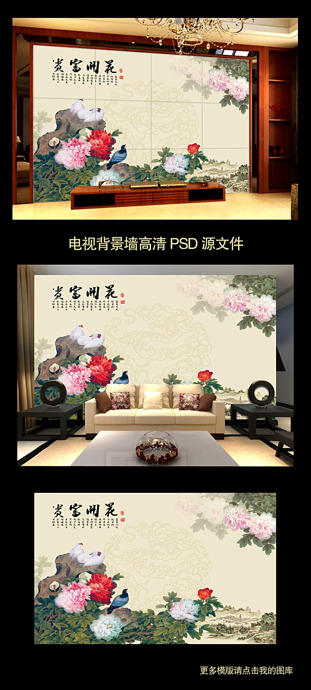 玄关装饰画 电视墙 形象墙 中式风格 中式 墙纸 壁纸      挂画 壁画图片