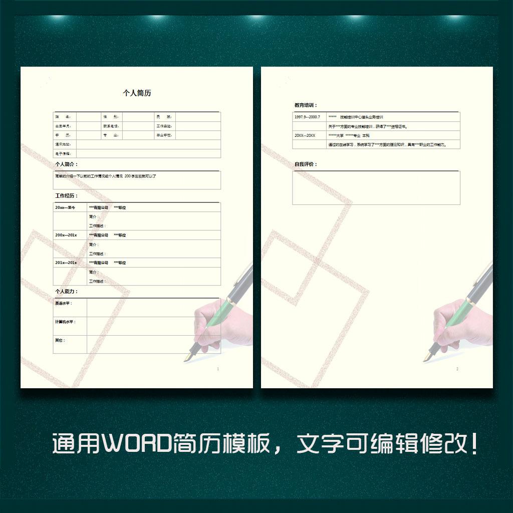 word模板 求职简历|招聘