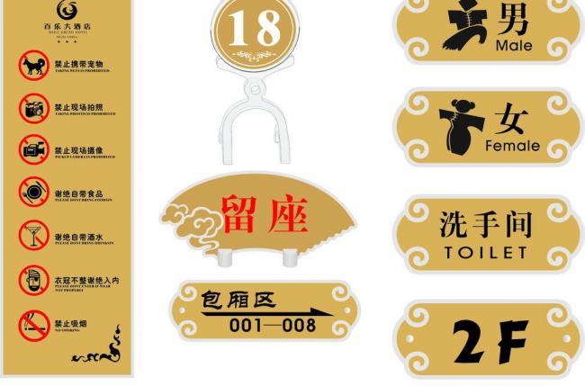 酒店温馨提示及禁止标识牌图片图片