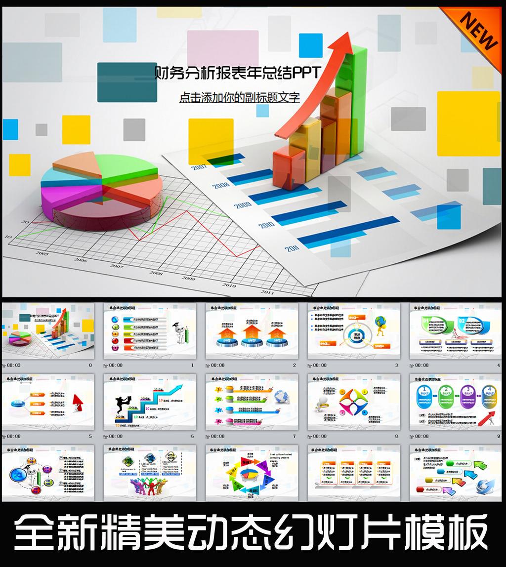 商务财务业绩报告数据分析市场动态ppt模板下载