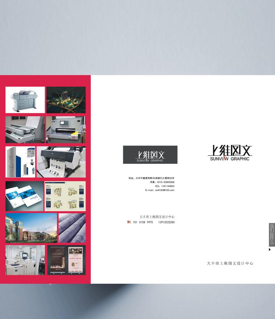 广告公司图文店设计宣传页模板下载(图片编号:)_vi