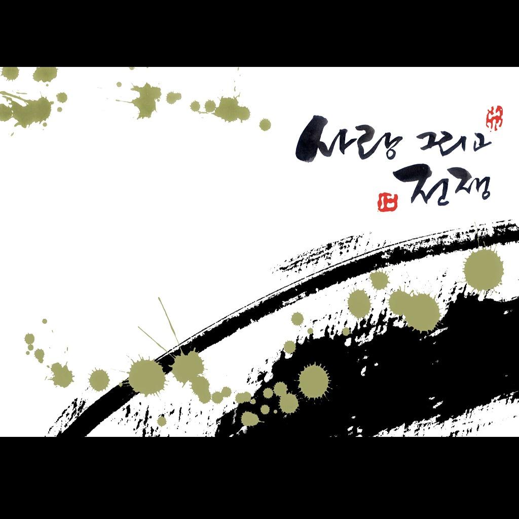 手绘小清新纹身韩文