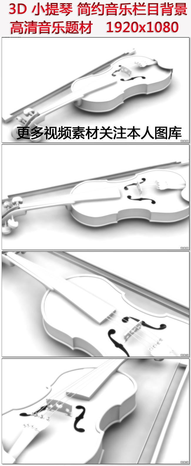 3d小提琴音乐背景素材模板下载(图片编号:12459023)