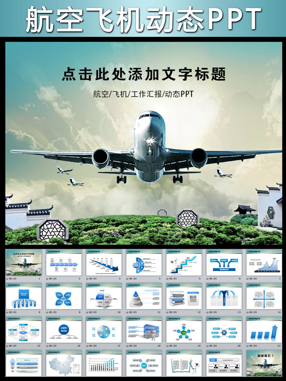 飞机航空公司动态ppt模板民航运输客运