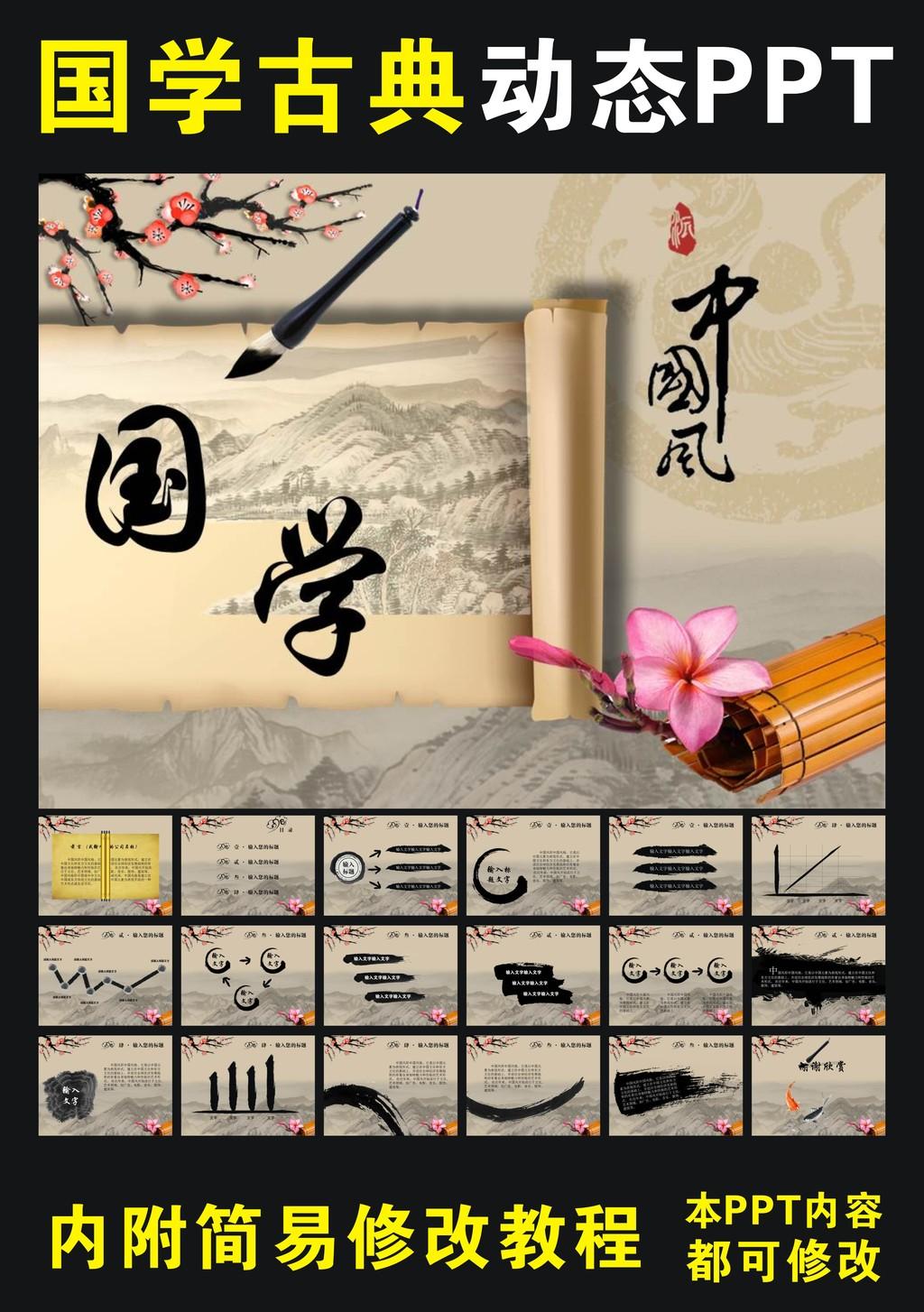 有关国学ppt模版模板下载(图片编号:12460055)_中国风