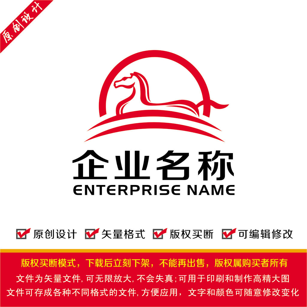 平面设计 标志logo设计(买断版权) 其他行业logo > 奔马logo  下一张&