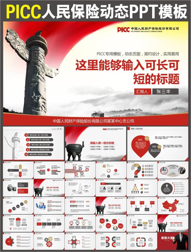 picc中国人民保险动态ppt模板