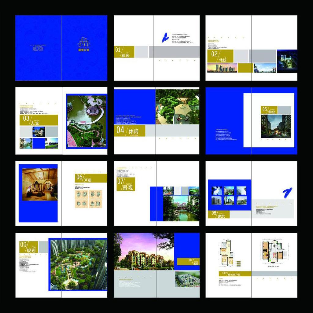 画册环保宣传册模板下载