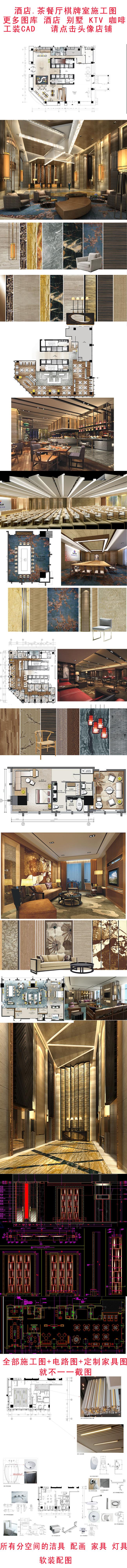 施工图家具设计带效果图图片下载咖啡厅图纸 家具cad素材 电路cad插座